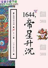 1644,帝星升沉