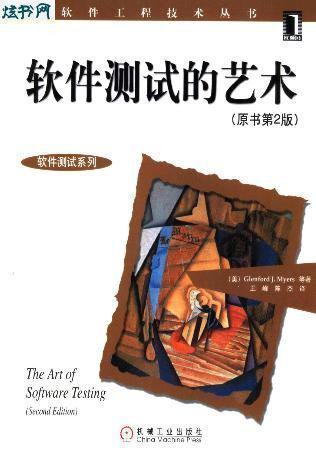 软件测试的艺术(中文清晰版)(PDF格式)