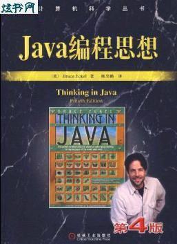Java编程思想第4版[中文版](PDF格式)