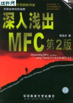 深入浅出MFC第2版(PDF格式)