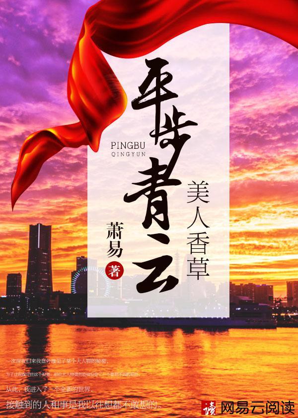 美人香草:平步青云
