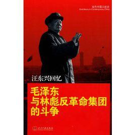 汪东兴回忆:毛 泽 东与林彪反革命集团的斗争