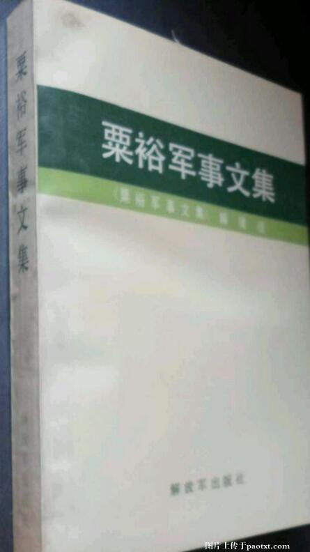 粟裕军事文集精选