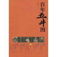百年五牛图之五:关于林彪